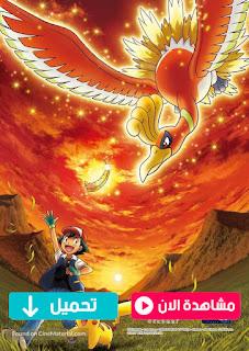 مشاهدة وتحميل فيلم بوكيمون اختارك انت Pokémon the Movie: I Choose You! 2017 مترجم عربي