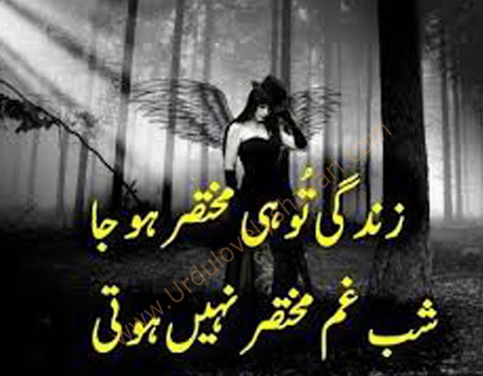 Love poetry , Urdu poetry , 2 line poetry , urdu sms poetry , Romantic poetry