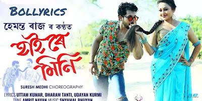 Hi Mini Re Lyrics - Adibasi Song - Hemanta Raaj