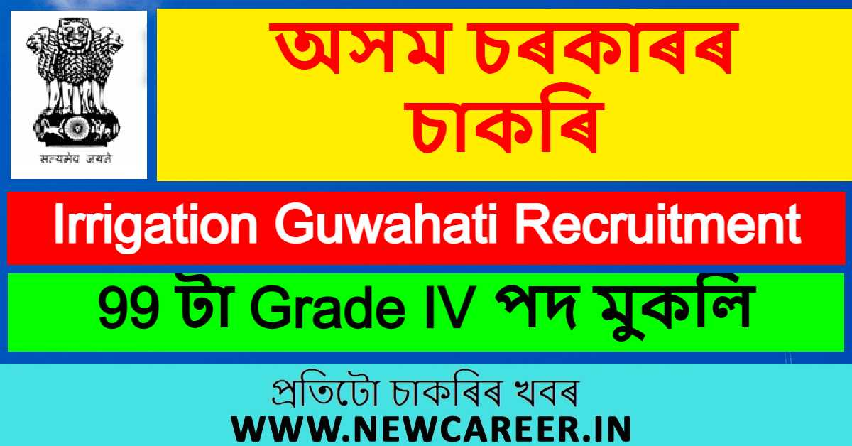 Irrigation Guwahati Recruitment 2021 : Apply For 99 Grade IV Vacancy