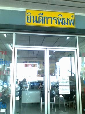 ร้านยินดีการพิมพ์ 64/6 ซอยสีหบุรานุกิจ 3 ถ.สีหบุรานุกิจ แขวงมีนบุรี เขตมีนบุรี กรุงเทพฯ 10510