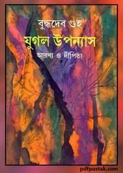 Jugol Uponyas by Budddhadeb Guha pdf