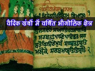 वैदिक ग्रन्थों में वर्णित भौगोलिक क्षेत्र | Geographicla Area in Vedik Sahitya