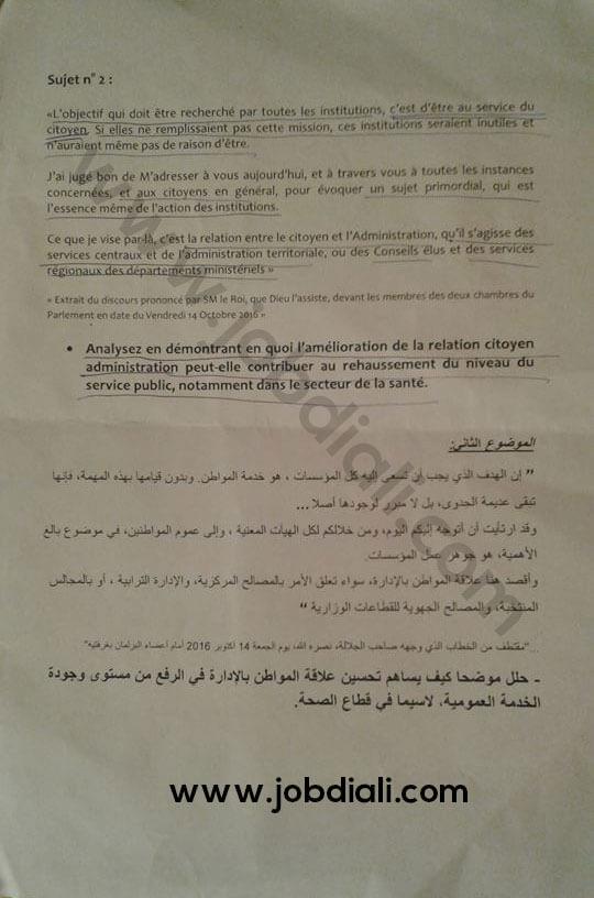 Exemple Concours de Recrutement des Administrateurs 2ème grade 2017 - CHU IBN ROCHD