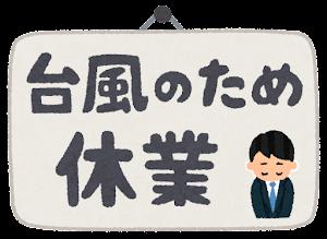 「台風のため休業」のイラスト文字