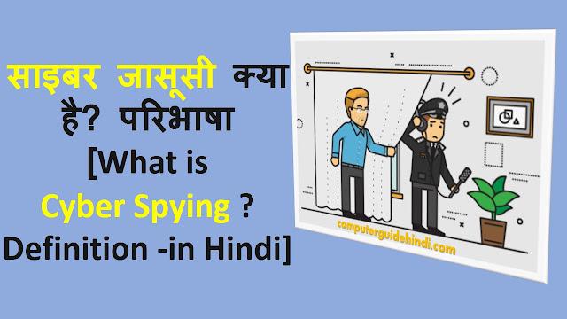 साइबर जासूसी क्या है?[What is cyber spying ? Definition -in Hindi]
