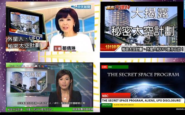 報導關於外星文明和秘密太空計畫的完整揭露資料