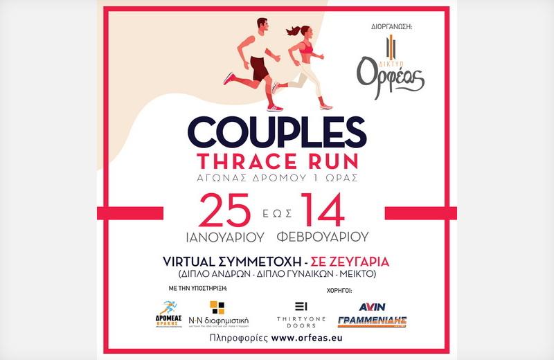 Couples Thrace Run: Virtual αγώνας δρόμου σε ζευγάρια