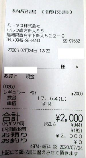 ミータス(株) セルフ直方新入SS 2020/7/24 のレシート