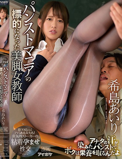 IPX-475 Beautiful Legs Female Teacher Targeted By Pantyhose Mania, Inseam 85cm! Firm Thighs! Crazy Stalker's Sticky Intercourse Fuck Airi Kijima