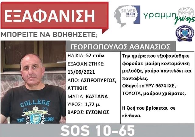 Συναγερμός στον Ασπρόπυργο: Εξαφανίστηκε 52χρονος – Η ζωή του βρίσκεται σε κίνδυνο