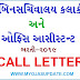 GSSSB Bin Sachivalay Clerk Call Letter 2019 @ojas.gujarat.gov.in