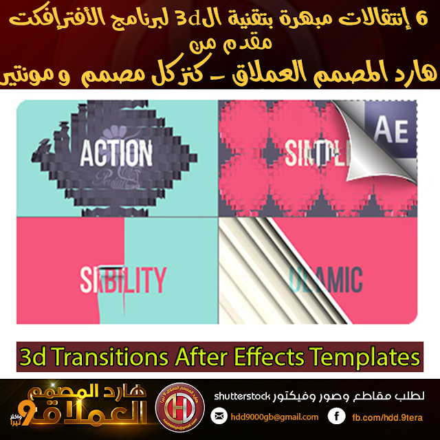 https://hdd-design.blogspot.com/2017/11/1509969653videohive.six.3d.transitions.after.effects.template.html