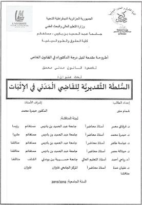مذكرة ماستر: السلطة التقديرية للقاضي المدني في الإثبات PDF