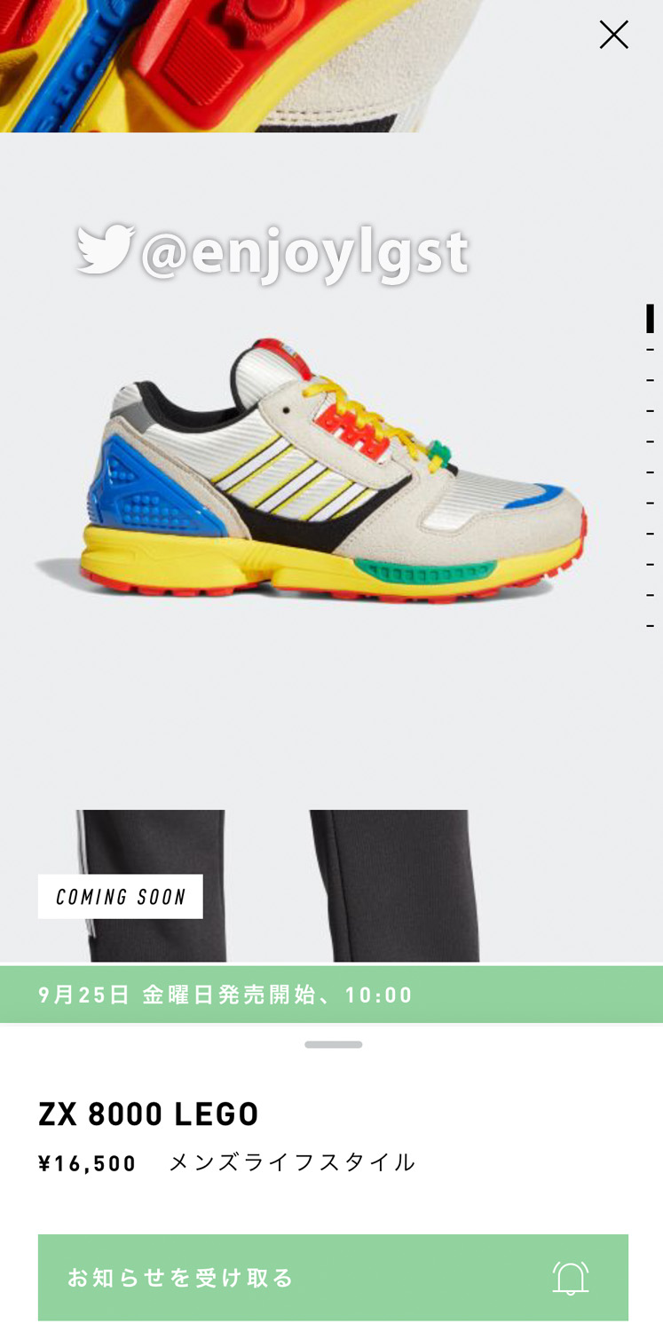 ZX 8000 LEGO SHOES