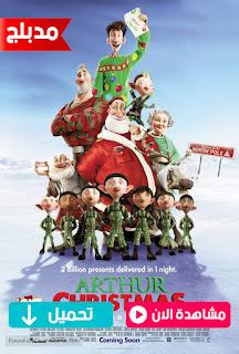 مشاهدة وتحميل فيلم Arthur Christmas 2011 مدبلج عربي