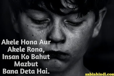 emotional alone quotes in hindi