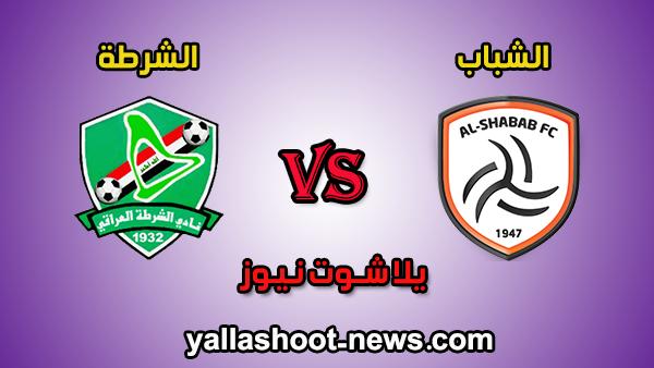 يلا شوت مشاهدة مباراة الشباب والشرطة بث مباشر اليوم 20-01-2020 في البطولة العربية للأندية