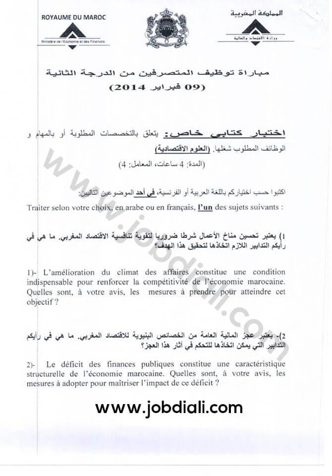 Exemple Concours de Recrutement des Administrateurs 2ème grade 2014 (Sciences éco) - Ministère de l'Economie et des Finances