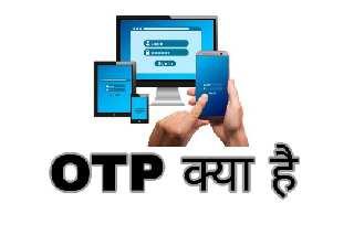 (OTP) क्या है one time password किसे कहते है पूरी जानकारी