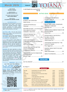 YOJANA MARCH 2019 Full PDF (January 2018 to March 2019 All in One Place)