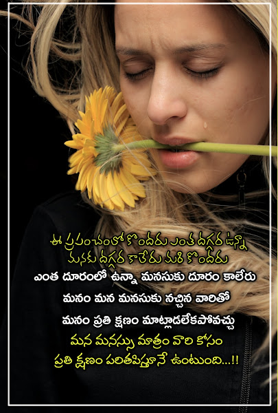 painful-heart-touching-love-quotes-in-telugu