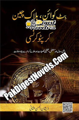 Bitcoin, Blockchain Aur Cryptocurrency By Dr. Zeeshan ul Hassan Usmani