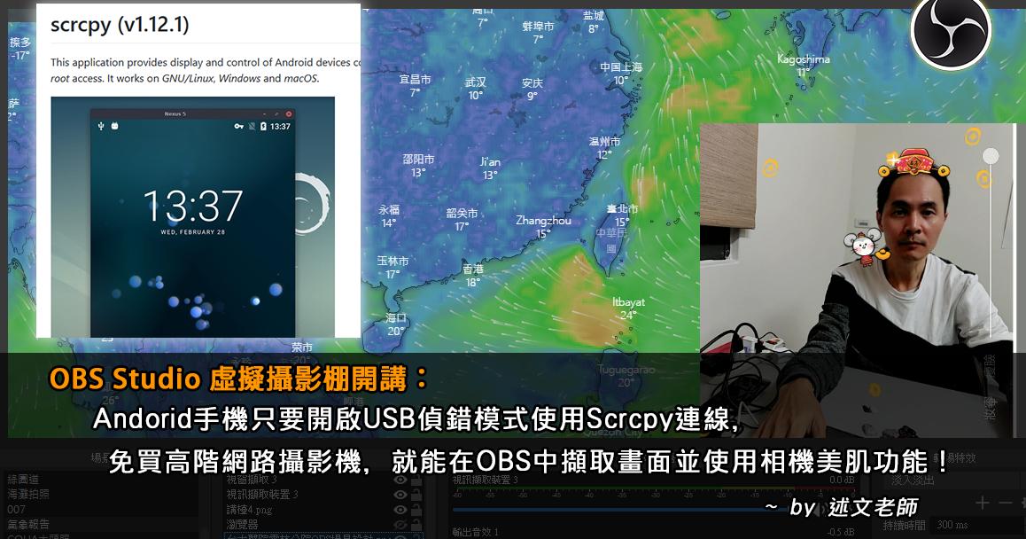 OBS Studio 虛擬攝影棚開講:Andorid 手機只要開啟 USB 偵錯模式使用 Scrcpy 連線,免買高階網路攝影機,就能在 OBS 中擷取畫面並使用相機美肌功能!
