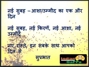 Suprabhaat-Suvichaar-Hindi,सुप्रभात-सुविचार-हिंदी