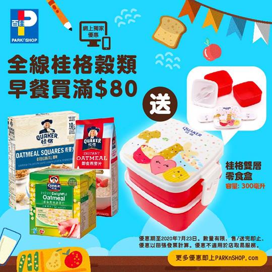百佳: 買任何桂格穀類早餐滿$80 送限量版雙層零食盒 至7月23日
