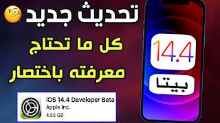 ابل تنزل تحديث تجريبي جديد iOS 14.4 بيتا 1 و iPadOS 14.4 بيتا 1 للمطورين - ما الجديد ؟ طريقة التحميل