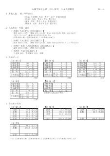 http://kinransenri.com/pdf/200120.pdf