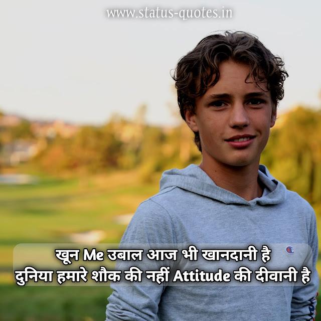 100+ Attitude Status For Boys In Hindi For Whatsapp  2021 |खून Me उबाल आज भी खानदानी है दुनिया हमारे शौक की नहीं Attitude की दीवानी है
