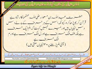 Fatawa shami urdu