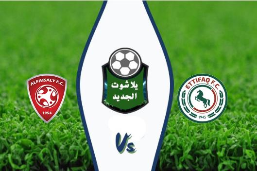 نتيجة مباراة الإتفاق والفيصلي بتاريخ 21-09-2019 الدوري السعودي