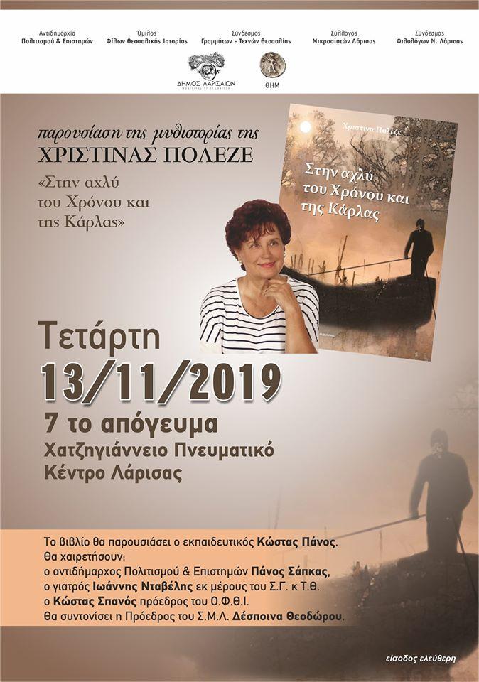 Παρουσίαση της μυθιστορίας της Χριστίνας Πολέζε στο Χατζηγιάννειο
