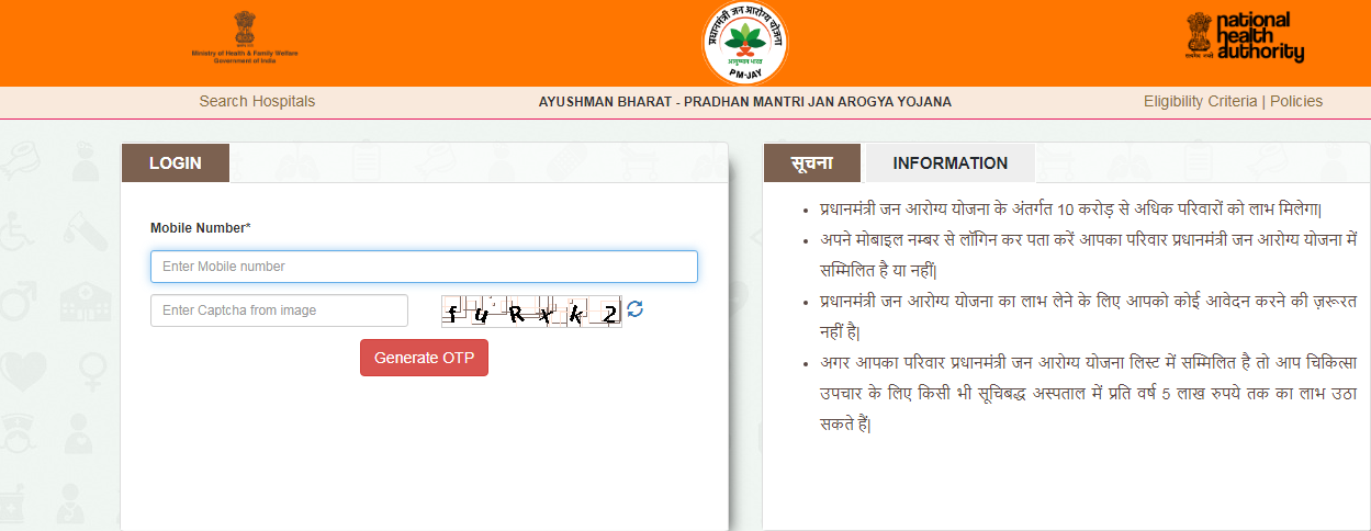 Pradhanmantri-Jan-Arogya-Yojna-Website