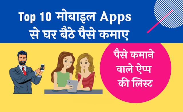 Best Top 10 Money Making App 2021