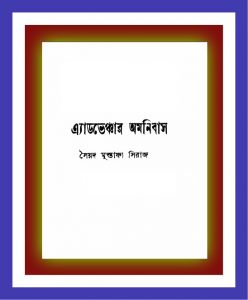 Adventure Omnibus By Syed Mustafa Siraj - Bangla Pdf Book