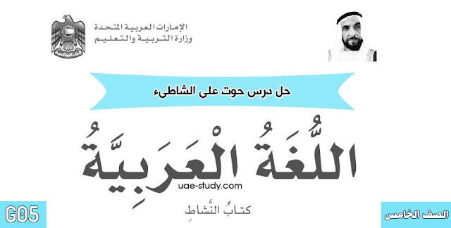 حل درس حوت على الشاطىء الصف الخامس اللغة العربيه