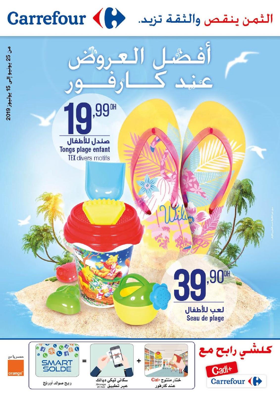 Catalogue Carrefour Maroc Du 25 Juin Au 15 Juillet 2019