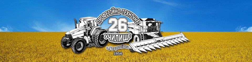 ПТУ №26 с.Гаврилівка