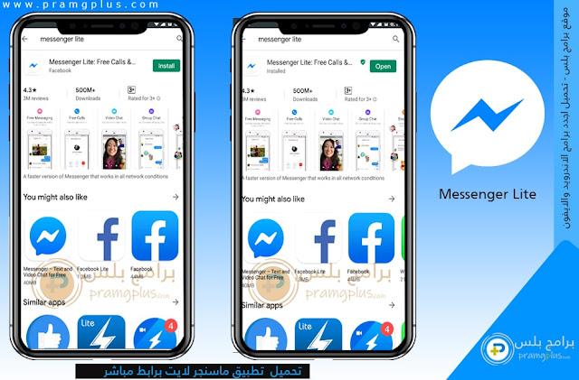 تنزيل ماسنجر لايت Messenger Lite