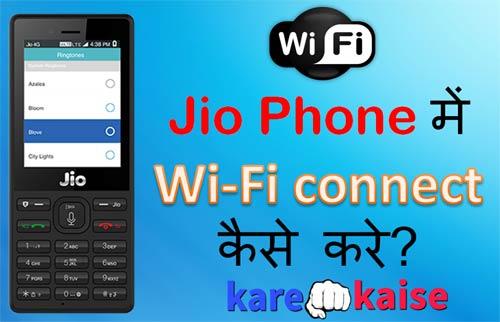 jio-phone-me-wifi-connect-kaise-kare