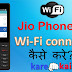 Jio Phone me WiFi Connect kaise kare aur chalaye?