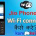 Jio Phone me WiFi Connect kaise kare aur chalaye?