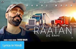 रातन दे रही Raatan De Rahi Lyrics in Hindi | Babbu Maan