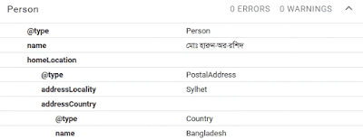 "কিভাবে Structured Data Error ""Missing homeLocation"" Fix করবেন?"