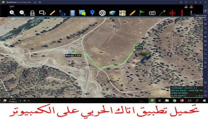 برنامج خرائط حديث atak map- برنامج خرائط متطور- أفضل برنامج خرائط مباشر