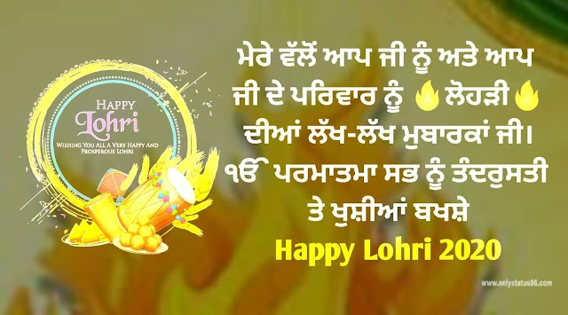 Happy Lohri 2020 Wishes Images, Quotes, Status, whatsapp, Facebook, Message in punjabi